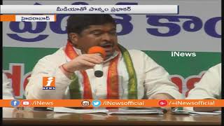 Congress Leader Ponnam Prabhakar Speaks To Media Voters List | iNews - INEWS
