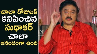 Actor Sudhakar Special Interview | E Ee Movie | TFPC - TFPC