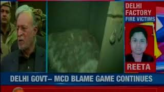 Bawana factory fire: Delhi government-MCD blame game continues; case transferred to crime branch - NEWSXLIVE