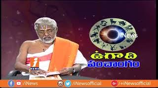 Vilambi Nama Samvatsara Rasi Phalalu and Ugadi Panchangam 2018- 19 | iNews - INEWS