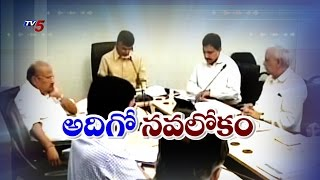 Capital Would Come Up In Five Years, Says AP Government : TV5 News - TV5NEWSCHANNEL