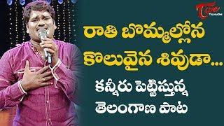 Rathi Bommallona Koluvaina Shivuda Folk Song | Telangana Folk Songs | TeluguOne - TELUGUONE
