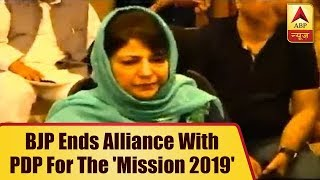 J&K: BJP ends alliance with PDP for the 'Mission 2019' - ABPNEWSTV