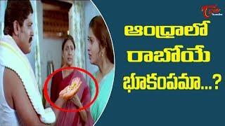 ఆంధ్రాలో రాబోయే భూకంపమా..? | Ultimate Movie Scenes | TeluguOne - TELUGUONE