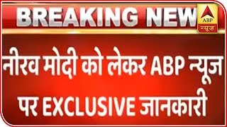 Govt. has every information about Nirav Modi, says BJP leader Syed Zafar Islam - ABPNEWSTV