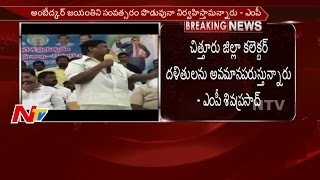 MP Siva Prasad Fires on Chandrababu and TDP || 125th Dr. BR Ambedkar Jayanti - NTVTELUGUHD