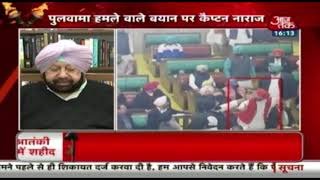 Pulwama पर Sidhu के बयान से Capt Amarinder Singh नाराज़ - AAJTAKTV