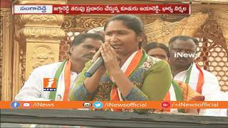 Congress Leader Jagga Reddy Jaya Reddy Daughter Elections Campaign In Sangareddy | iNews - INEWS