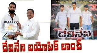 Taraka Ratna's DEVINENI movie launch || Devineni Nehru biopic || IndiaGlitz Telugu - IGTELUGU