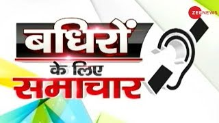 Badhir News: Special show for hearing impaired, December 10, 2018 - ZEENEWS