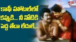 కాఫీ హోటల్ లో కప్పుకి.. నీ నోటికి పెద్ద తేడా లేదులే.. | Back to Back Comedy Scenes | TeluguOne - TELUGUONE