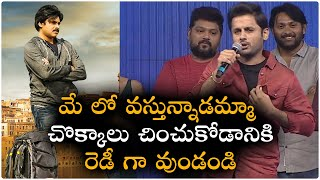 Actor Nithin Speech | Bheeshma Pre Release Event | Telugu News | TFPC - TFPC