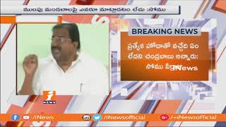 BJP Somu Veerraju Sensational Comments On Chandrababu Naidu Over AP Special| iNews - INEWS