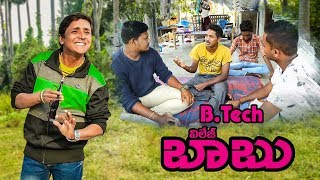 B.Tech Village Babu | బి.టెక్ విల్లెజ్ బాబు | Telugu Latest Short Film | Vishnu Village show - YOUTUBE