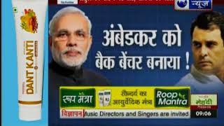 कांग्रेस अध्यक्ष राहुल गाँधी का पीएम मोदी पर वार, बीजेपी का पलटवार | Tonight with Deepak Chaurasia - ITVNEWSINDIA