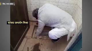 BJP MP Janardhan Mishra cleans a public school toilet | टॉयल की सफाई करते दिखे रीवा के सांसद - ZEENEWS