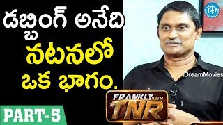 Dubbing Artist RCM Raju Interview - Part #5 || Frankly With TNR  || Taking Movies With iDream - IDREAMMOVIES