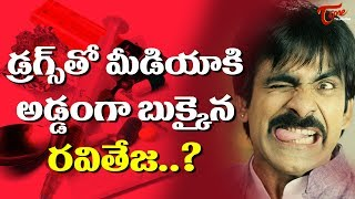 Did Ravi Teja Really Use Drugs ? - TELUGUONE