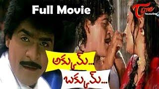 Akkum Bakkum Full Length  Telugu Movie | Ali | TeluguOne - TELUGUONE