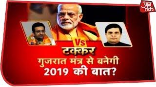 क्या गुजरात मंत्र से बनेगी 2019 की बात? देखिए Halla Bol Anjana Om Kashyap के साथ - AAJTAKTV