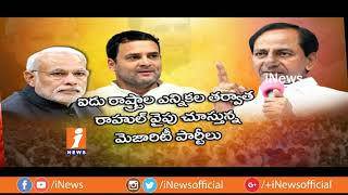 Will KCR Federal Front Possible With Local Parties In India? | Spotlight | News - INEWS