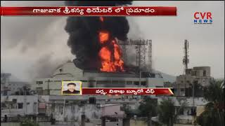 Massive Fire Breaks out at Vizag Srikanya Theatre | Screens Gutted | CVR NEWS - CVRNEWSOFFICIAL