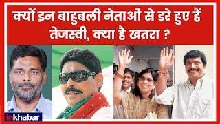 Bihar politics: क्या बिहार महागठबंधन में कांग्रेस पर खटपट है, तेजस्वी को बाहुबली नेताओं से खतरा है? - ITVNEWSINDIA