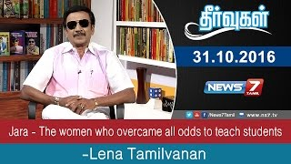 Jara – The women who overcame all odds to teach students | Theervugal | News7 Tamil