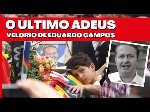 Velório e cortejo de Eduardo Campos