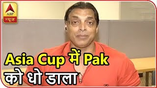 Asia Cup 2018: Shoaib Akhtar Praises Team India For Its Performance In Match Against Pakistan | ABP - ABPNEWSTV