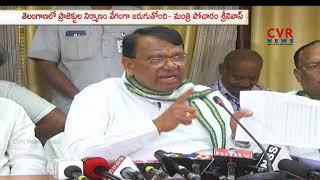 Minister Pocharam Srinivas Reddy  About Telangana Project Works   CVR News - CVRNEWSOFFICIAL