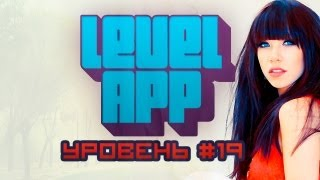 LevelApp. Уровень #19. Робот-телевизор спасает мир!