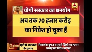 Investors Summit 2018: Investment worth Rs 70,000 crore in UP announced - ABPNEWSTV