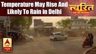 Twarit: Weather Update: Temperature may rise and likely to rain in Delhi - ABPNEWSTV