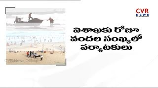 Special Story on Yarada beach | Vizag Beach Turns Death Spot To Tourists | CVR News - CVRNEWSOFFICIAL
