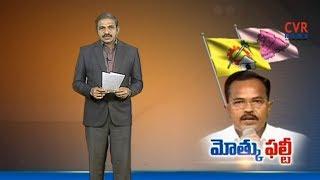 తెరాస లోకి మోత్కుపల్లి : Telangana TDP Leader Motkupalli Narasimhulu to Join TRS Party | Highlights - CVRNEWSOFFICIAL