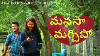 Manasa Marchipo//Telugu Emotional Shortfilm// Unthinkable facts - YOUTUBE