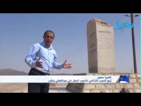 شاهد | النصب التذكاري للشهيد البطل علي عبدالمغني بمأرب