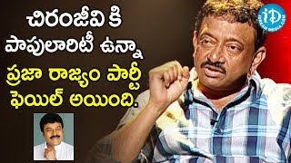 RGV About Praja Rajyam Party Failure | RGV About Caste Feeling | Ramuism 2nd Dose | iDream Movies - IDREAMMOVIES