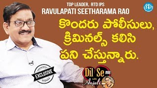 TDP Leader, Rtd IPS Ravulapati Seetharama Rao Exclusive Interview || Dil Se With Anjali #88 - IDREAMMOVIES
