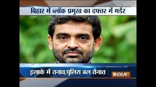 Newly elected Bihar panchayat head shot dead in Bihar - INDIATV
