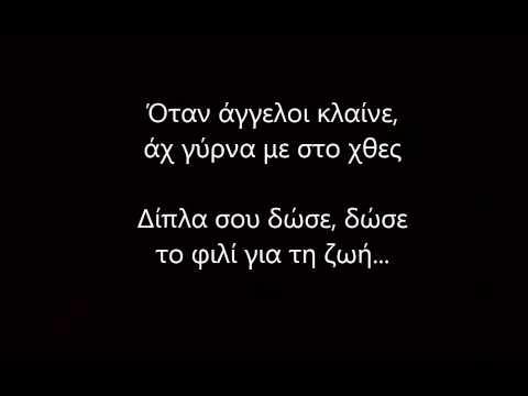 Έλενα Παπαρίζου - Όταν Άγγελοι Κλαίνε (Lyrics)