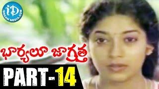 Bharyalu Jagratha Movie Part 14 || Raghu || Geeta || Sitara || K Balachander || Chakravarthy - IDREAMMOVIES