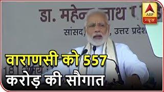 "Full Speech: PM Narendra Modi in BHU, ""Kashi has changed in last 4 years"" - ABPNEWSTV"