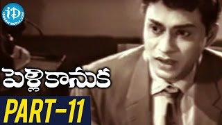 Pelli Kanuka Full Movie Part 11 || ANR, Krishna Kumari || Sridhar || AM Raja - IDREAMMOVIES