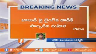 Woman molestation attempt On 14 Years Old Boy In Vijayawada | iNews - INEWS