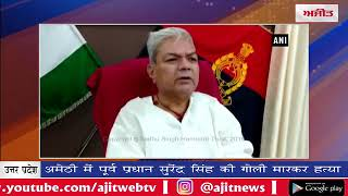 video : अमेठी में पूर्व प्रधान सुरेंद्र सिंह की गोली मारकर हत्या