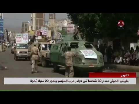 مليشيا الحوثي تعدم 30 شخصا من كوادر المؤتمر وتفجر 20 منزلاُ في حجة | اسامة فراج | يمن شباب