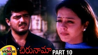 Chirunama Telugu Full Movie HD | Ajith | Jyothika | Raghuvaran | K Vishwanath |Part 10 |Mango Videos - MANGOVIDEOS