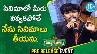 Sampoornesh Babu Emotional Speech  || Kobbari Matta Pre-Release Event - IDREAMMOVIES